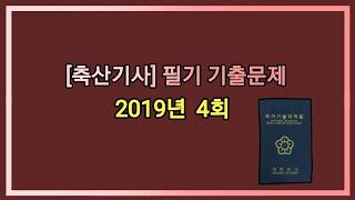 12시간 3회독! 100%합격!! [축산기사] 2019…