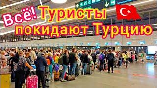 Турция 2021 УЛЕТАЕМ и РЫДАЕМ Как правильно УЛЕТЕТЬ из Турции Аэропорт ВСЕ СЕКРЕТЫ Duty Free