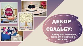 ДЕКОР на СВАДЬБУ / Фотозона, Candy Bar, украшения зала / Wedding Decor Ideas