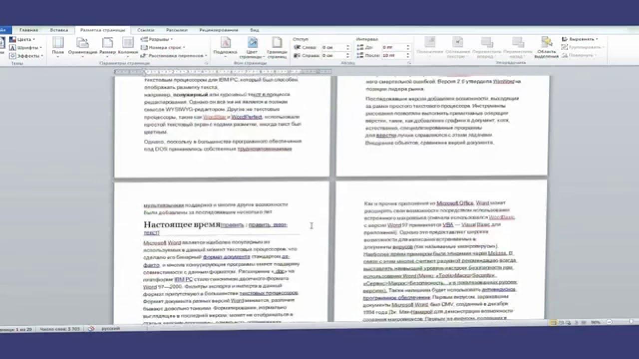 Как сделать из документа сделать книгу фото 740
