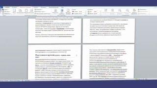 Как сделать книгу в Word 10(Как напечатать книгой (брошюрой) в Ворд 10 Как сделать брошюру в Ворде., 2016-02-16T09:27:40.000Z)
