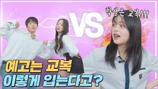한림예고 교복&사복, 숨막히는 ★패션 룩북★ 공개