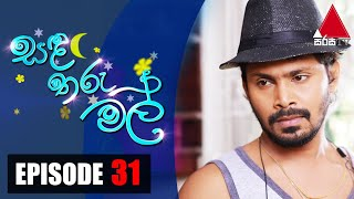 සඳ තරු මල් | Sanda Tharu Mal | Episode 31 | Sirasa TV Thumbnail
