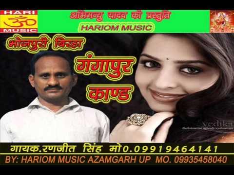 biraha Gangapur Kand gayak ranajit singh patel mo.09919464141