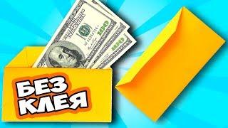 Как сделать КОНВЕРТ из бумаги А4 для денег | Мастер-класс оригами | Поделки без клея своими руками