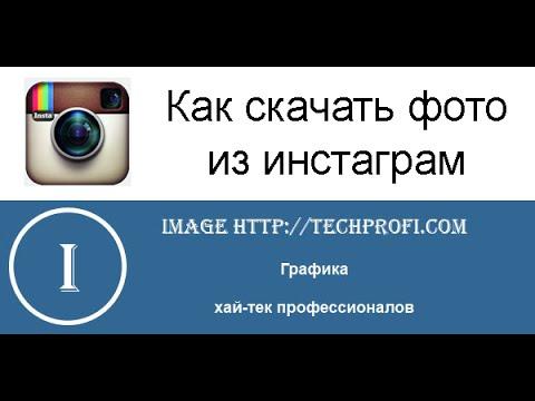 Как скачать фото с инстаграма. Как загрузить фотографию из ...