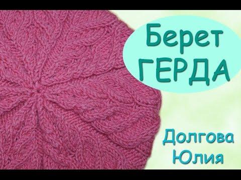 Вязание спицами берет ГЕРДА с узором косы  ///     knitting cap beret  GERD patterned braid