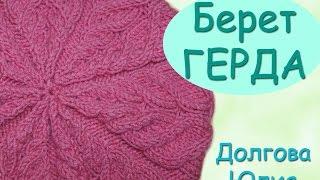 Вязание спицами берет ГЕРДА с узором косы  ///     knitting cap beret  GERD patterned braid(Будь в курсе новых видео, подписывайся на мой канал ▻http://www.youtube.com/user/hobby24rukodelie?sub_confirmation=1 Вязание спицами..., 2015-12-22T16:40:51.000Z)
