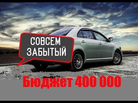 ОЧЕНЬ НАДЕЖНОЕ АВТО ЗА 400 000 Р!
