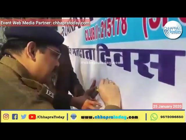 मतदाता जागरूकता के लिए स्लोगन प्रतियोगिता का हुआ आयोजन | Chhapra Today