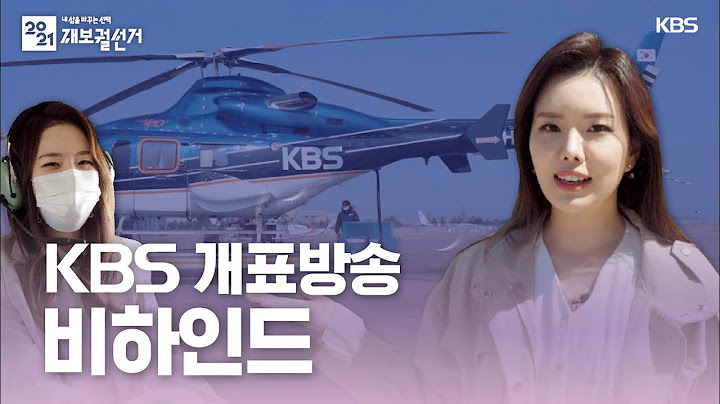 [비하인드 영상] 서울시청 옥상, 광안대교, 헬기까지...KBS 개표방송 현장 공개!