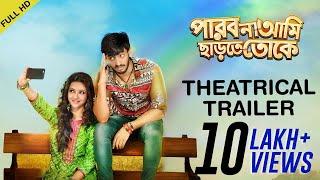 Theatrical Trailer   পারবো না আমি ছাড়তে তোকে   Bonny   Koushani   Raj Chakraborty   2015