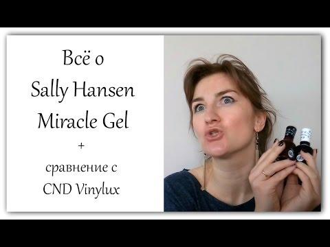 Sally Hansen Miracle Gel Vs CND Vinylux - обзор, стойкость, впечатления