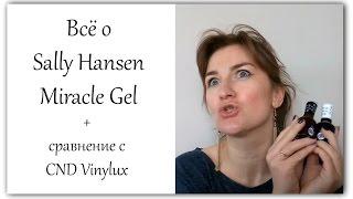 Sally Hansen Miracle Gel vs CND Vinylux - обзор, стойкость, впечатления(, 2016-02-04T16:00:00.000Z)