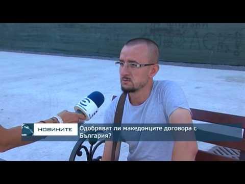 Какво мислят македонците за договора за добросъседство с Бъгария?