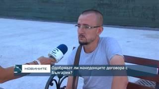 Какво мислят македонците за договора за добросъседство с България?