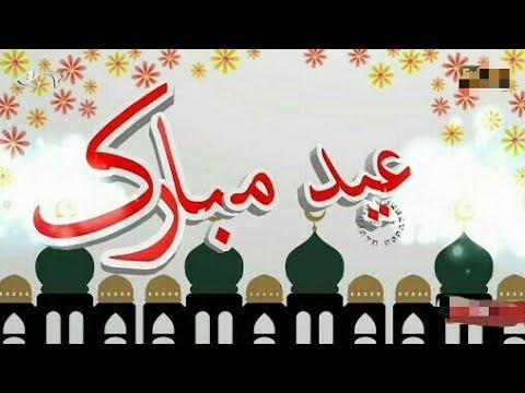 Latest Eid Mubarak whatsapp status video 2018|Eid ul Azha Mubarak whatsapp video status|