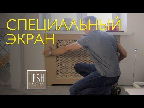 Экран на батарею отопления | Студия LESH