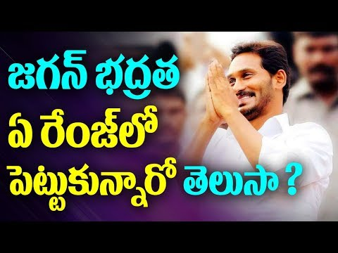 Special security for CM Jagan , Drone cameras installed around his residence | ABN Telugu