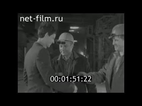 1981г. Волгоград. завод Красный Октябрь. 11-я мартеновская печь