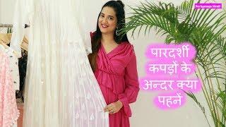 पारदर्शी कपड़ों के अंदर क्या पहनें |  Style Tips for Sheer Clothes | Perkymegs Hindi