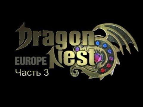 видео: Донат, Фарм, Соц. Сети dragon nest europe Часть 3