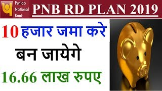 PNB RD PLAN | PNB RD ACCOUNT 2019 HINDI/ RD INTEREST RATE/ RECURRING DEPOSIT IN PUNJAB NATIONAL BANK