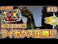 【MHXX】G級四天王突入!ライゼクスに圧勝!? はじめてのモンスターハンターダブルクロス実況!! Part19【モンハンXX】