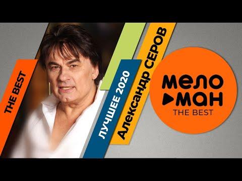 Александр Серов - The Best - Лучшее 2020