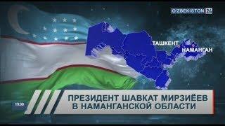 28 февраля 2019г. Президент Узбекистана прибыл в Наманганскую область (