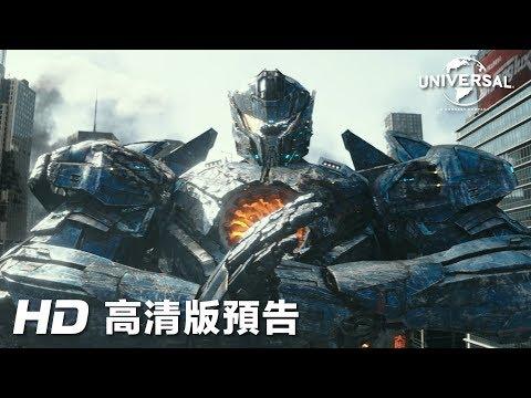悍戰太平洋2:起義時空 (2D 全景聲版) (Pacific Rim: Uprising)電影預告