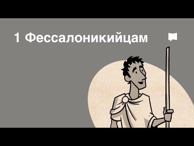 Читайте Писание: Первое послание к фессалоникийцам