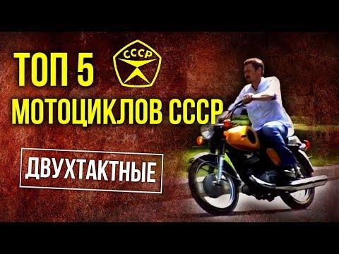 ТОП 5 Мотоциклов СССР | Двухтактные мотоциклы Советского Союза | Советский автопром | Pro автомобили