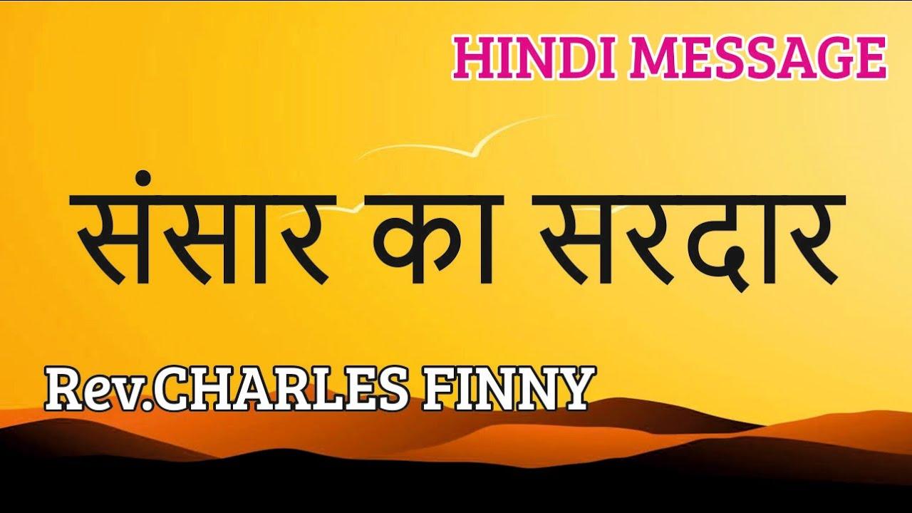 Hindi Christian Message Rev. Charles Finny