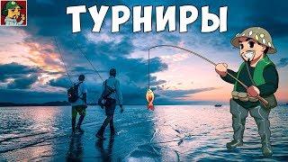Русская Рыбалка 4 - Турниры (Розыгрыш премов)