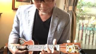 Flipper's Guitar - 恋とマシンガン / ウクレレ cover【コード付】 フリ...