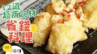 12道超商食材「省錢料理」!小資族必學!12 Money Saving Meals from Convenience Store Ingredients.