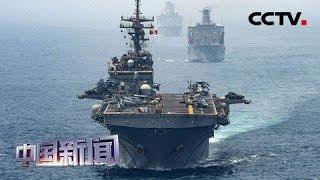 [中国新闻] 新闻观察:美国缘何紧盯霍尔木兹海峡?| CCTV中文国际