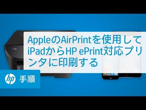 AppleのAirPrintを使用してiPadからHP ePrint対応プリンタに印刷する