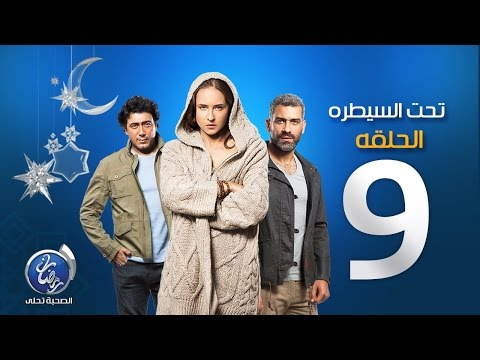 مسلسل تحت السيطرة - الحلقة التاسعة | Episode 09 - Ta7t El Saytara