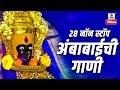 28 Nonstop Ambabaichi Gaani - Aaradhi Ambecha - Devi Bhaktigeet - Sumeet Music