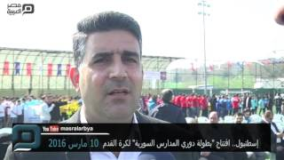 مصر العربية | إسطنبول.. افتتاح