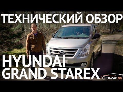 Grandиозный обзор. Мы покажем то, что упустили другие! Hyundai H1 Grand Starex