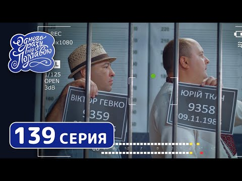 Однажды под Полтавой. Юра уже не тот - 8 сезон, 139 серия | Сериал комедия 2019