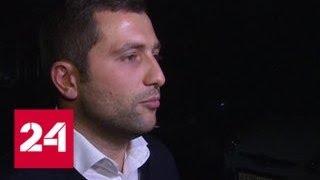 Адвокат избитого Кокориным и Мамаевым сообщил о заведении уголовного дела - Россия 24
