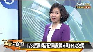 TVBS民調 三咖督 蔡32% 韓37% 郭26% 新聞大白話 20190809