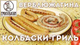 """Колбаски-гриль из верблюжатины. Колбаса """"без свинины""""."""