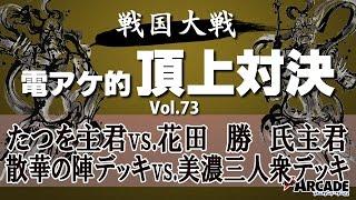 電アケ的頂上対決073 【たつを 散華の陣 対 花田 勝 氏 美濃三人衆】