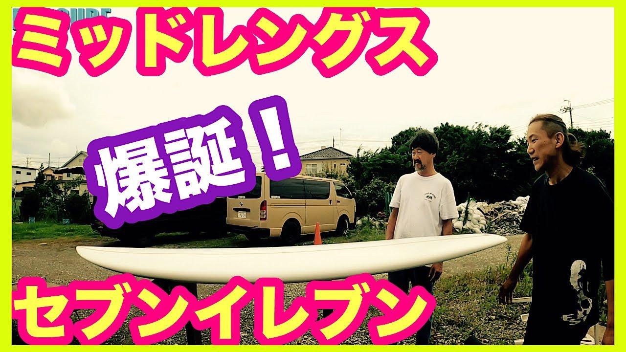 この夏いちばん長い板【ミッドレングス】【セブンイレブン】【サーフボード】