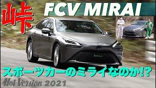 MIRAIはスポーツカーのミライなのか!?【Hot-Version】2021